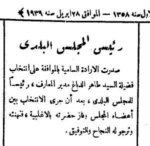 خبر انتخاب طاهر الدباغ رئيساً للمجلس البلدي بالعاصمة مكة - صحيفة أم القرى بتاريخ 28 أبريل 1939