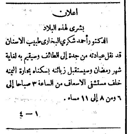 سبتمبر 1938