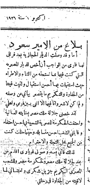 مصطلح الديار الحجازية استخدمته الصحيفة الرسمية ام القرى للاشارة للحجاز بوصفه أرضا للمقدسات.