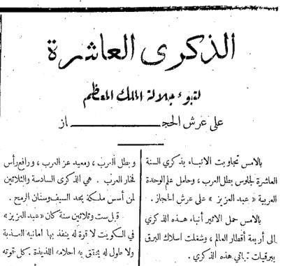 """كان الملك عبدالعزيز كان يفتخر باعتلائه عرش """"الحجاز"""". صحيفة أم القرى الرسمية. يناير 1936"""