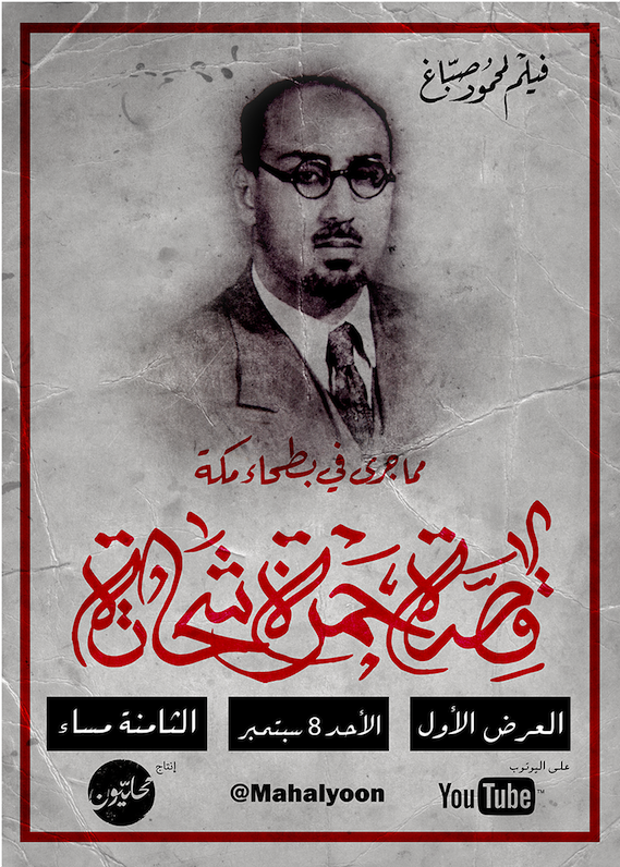hamza poster for web