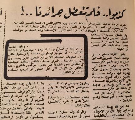 الرائد. العدد 97 الصادر في 15 يناير 1962