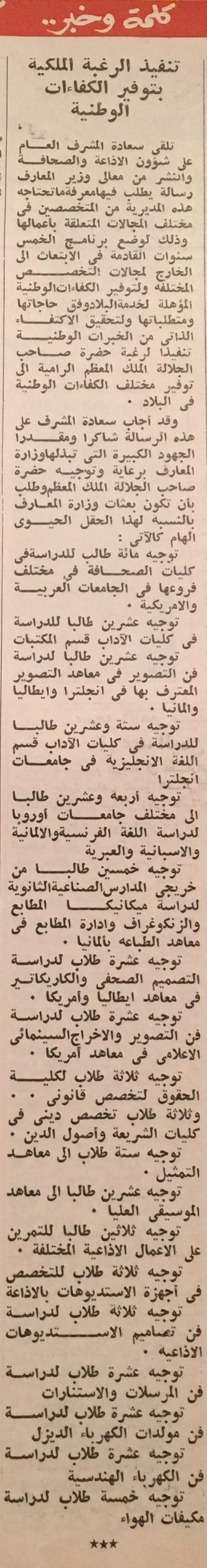 صحيفة الرائد. العدد 82 . بتاريخ 2 اكتوبر 1961