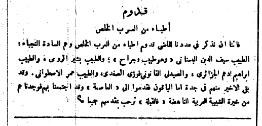 قدوم اطباء شوام الى جدة ١٩٢٣