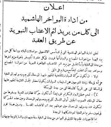 اعلان البواخر الهاشمية ١٩٢٤