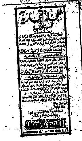 المجلة السورية الامريكية ١٩١٩