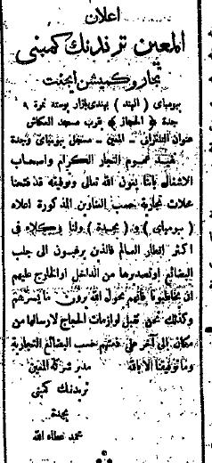المعين ترندنغ جدة عطالله القبلة ١٩١٩