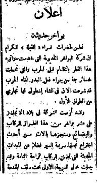 جيلاتلي ١ ١٩٢٠