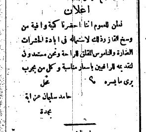 حامد عزاية الناموس القبلة ديسمبر ١٩٢٣