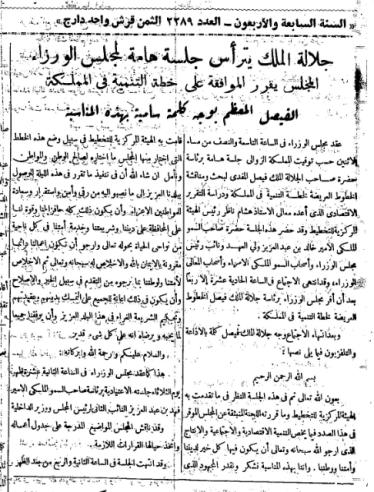 خطة التنمية ١٩ سبتمبر ١٩٦٩