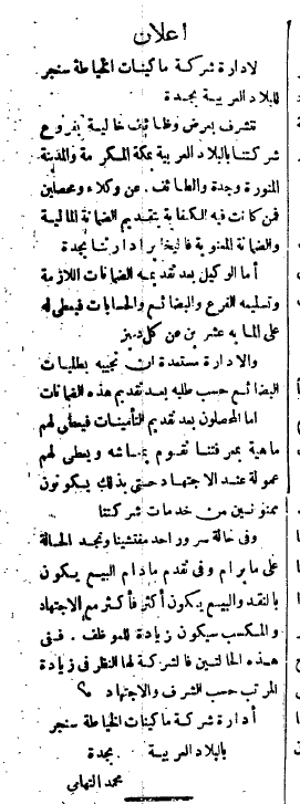 سنجر ١٩٢٢