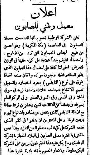 صابون ١٩١٩