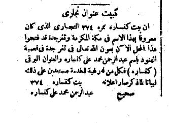 كنسارة ١٩١٩