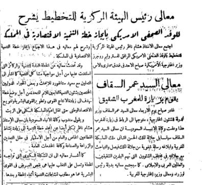 هشام ناظر يشرح.png