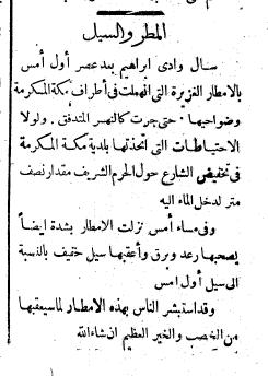 سيول مكة