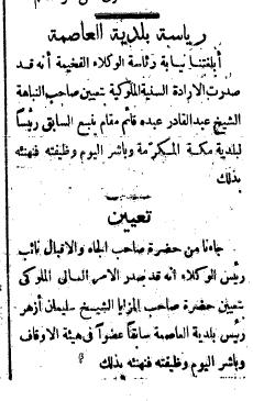 عبده رئيسا