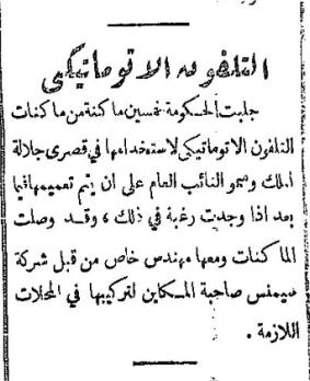 التلفون الاوتوماتيكي اكتوبر ١٩٣٠