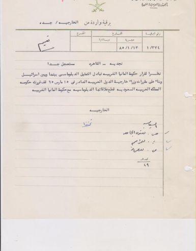 السعودية قطع علاقات المانيا ١٩٦٥ copy