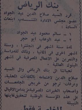 بعثة بنك الرياض
