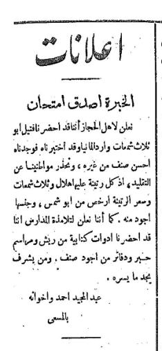 فتيل عبدالمجيد.png