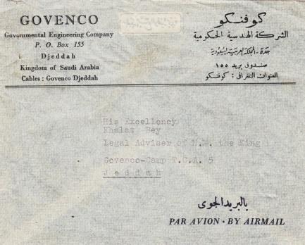 كوفنكو جدة ١٩٥٤