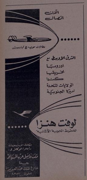 لوفتهانزا فاضل عرب