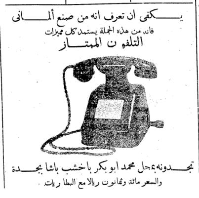 هاتف باخشب.png